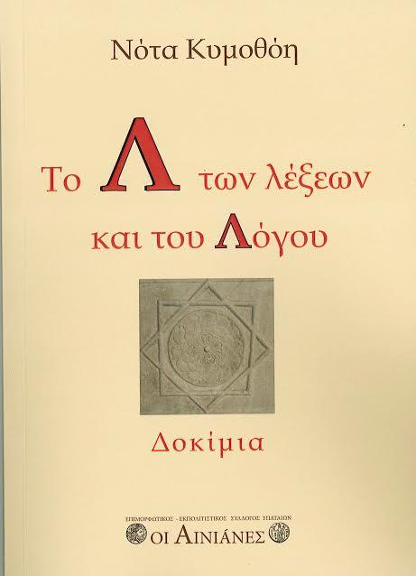 """Νότα Κυμοθόη """"Το Λ των λέξεων και του Λόγου"""" Δοκίμια,Βιβλίο"""