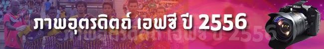 http://uttaradit-fc.blogspot.com/2014/01/blog-post.html