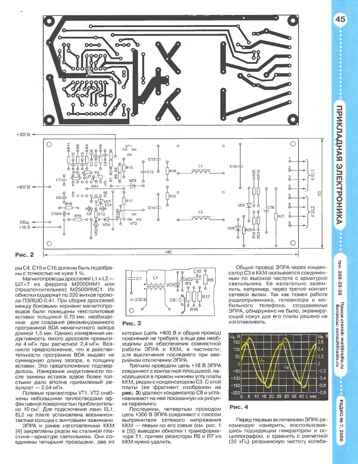 Схема электронного балластника для люминесцентных ламп