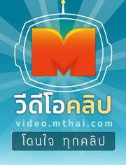 video.mthai