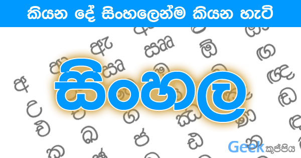 sinhala unicode for windows 10