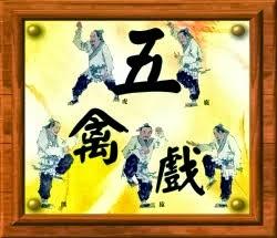 ► 五禽戲