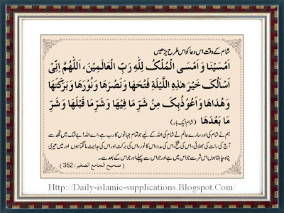 صبح و شام کی دُعائیں - ۲۶
