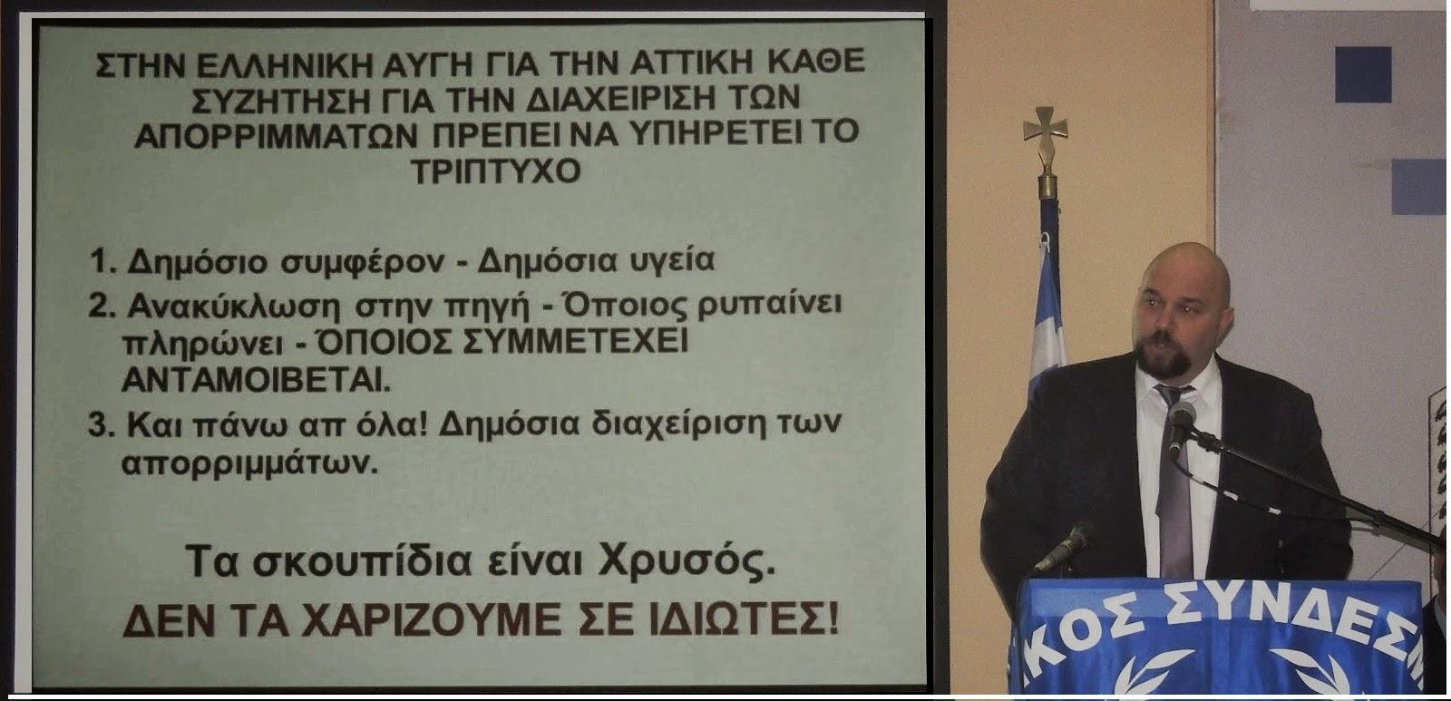 Πλήθος κόσμου παρακολούθησε την παρουσίαση του προγράμματος της Ελληνικής Αυγής για την Αττική για την Διαχείριση των Απορριμάτων
