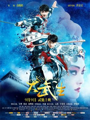 Đại Võ Sinh Huyết Chiến - My Kingdom (2011)
