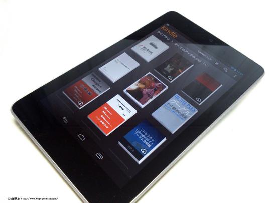 Nexus 7 の Kindle