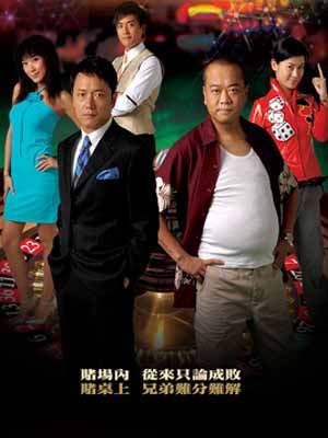 Cạm Bẫy - Dicey Business (2007)