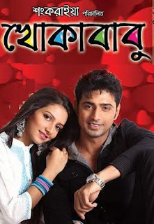 khokababu (2012) Bengali Movie Watch Online