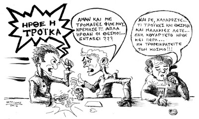 Γελοιογραφία : Τρόικα θεσμοί κουαρτέτο IaTriDis