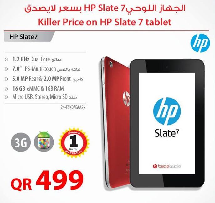 سعر تابلت HP Slate 7 يدعم الاتصال الصوتى فى مكتبة جرير