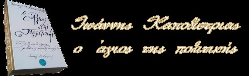 ΙΩΑΝΝΗΣ ΚΑΠΟΔΙΣΤΡΙΑΣ-Ο ΑΓΙΟΣ ΤΗΣ ΠΟΛΙΤΙΚΗΣ