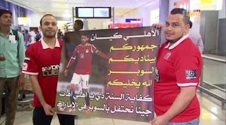 جماهير الاهلي المصري في المطار