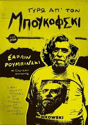 Γύρω απ' τον Μπουκόφσκι