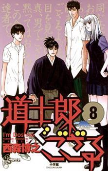 Doushirou de Gozaru Manga