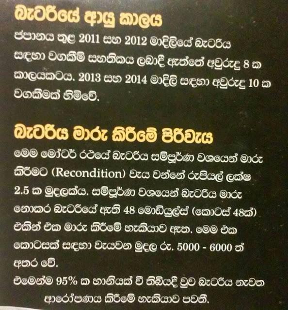 ai nissan leaf new price in srilanka. Black Bedroom Furniture Sets. Home Design Ideas