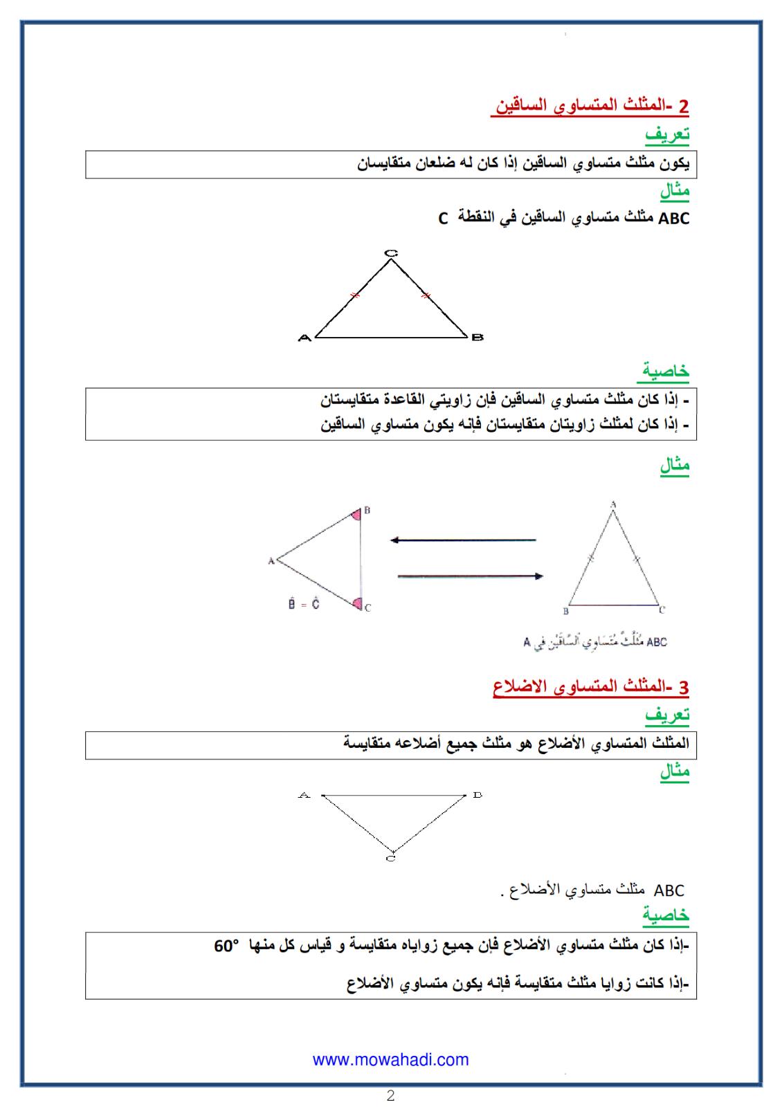 المثلث  2