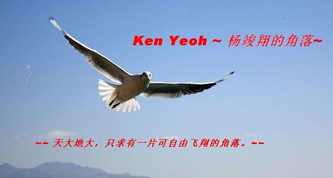 Ken Yeoh ~ 杨竣翔的角落~