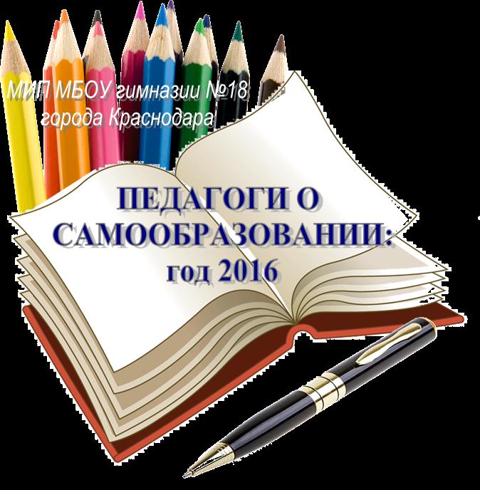 Опыт самообразования педагогов-инноваторов: 2016 год