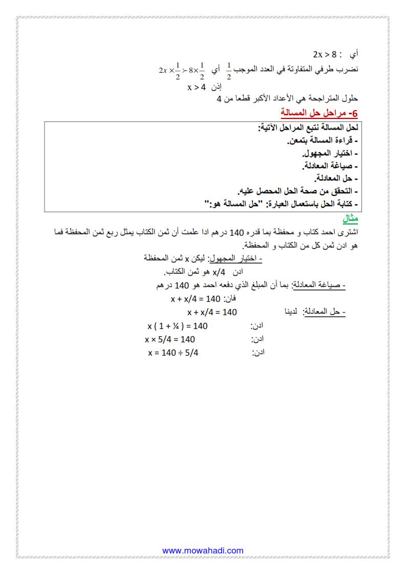 المعادلات و المتراجحات