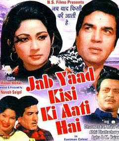 Jab Yaad Kisi Ki Aati Hai 1967 Hindi Movie Watch Online