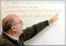 Μαθηματικά κατεύθυνσης Γ΄ Λυκείου: Βιντεομαθήματα από τον μαθηματικό Νίκο Ιωσηφίδη
