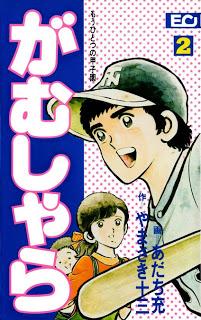 がむしゃら 第01-02巻