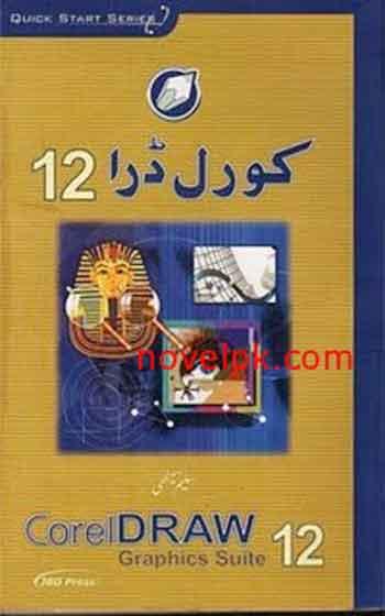 http://1.bp.blogspot.com/-BN0FQ1-jgzw/T9lrWqPxOXI/AAAAAAAAAMM/oVDinz5q8ug/s1600/corel-draw-12-in-urdu.jpg