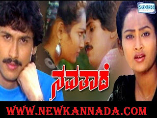 Navataare (1991) Kannada Movie Mp3 Songs Download
