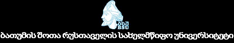 ბათუმის შოთა რუსთაველის სახელმწიფო უნივერსიტეტი