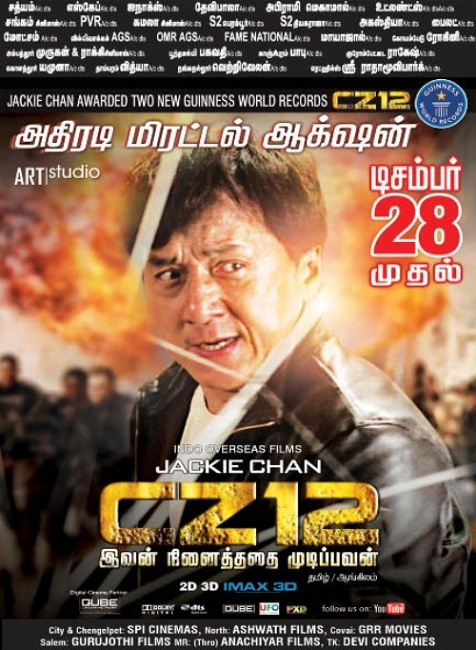 jackie chan cz12 movie posters 123cinegallery