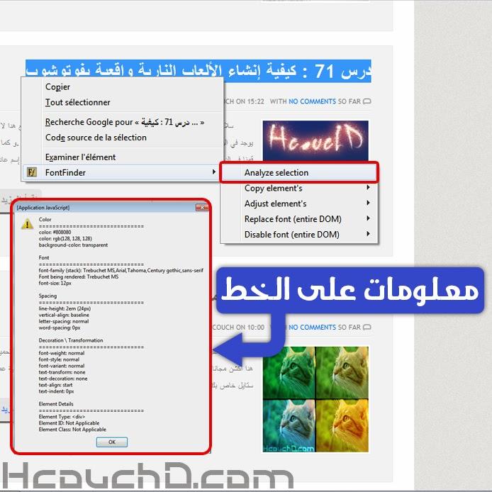 تطبيق Font Finder