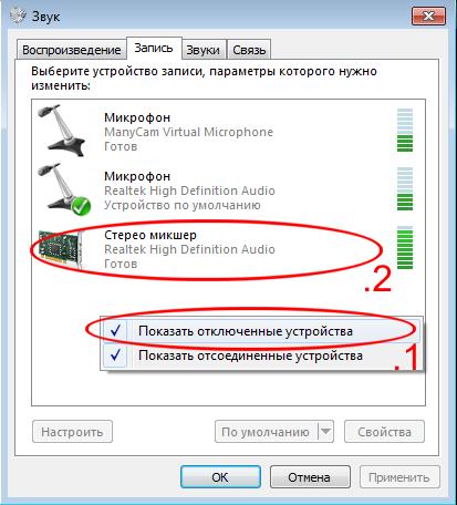 Как создать трансляцию в mail
