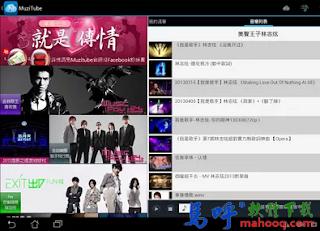 免費聽音樂 APP - MuziTube APK / APP Download,免費線上聽歌 APP 軟體,Android APK