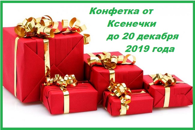 Конфета - сюрприз от Ксенечки!
