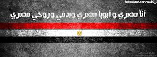 غلاف فيس بوك مصر - انا مصرى وابويآ مصرى Facebook Cover Egypt