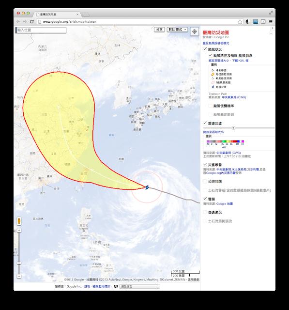 Google 臺灣防災地圖(颱風路徑)