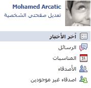 إكتشاف من حذفني أو لم يقبل صداقتي على الفيس بوك