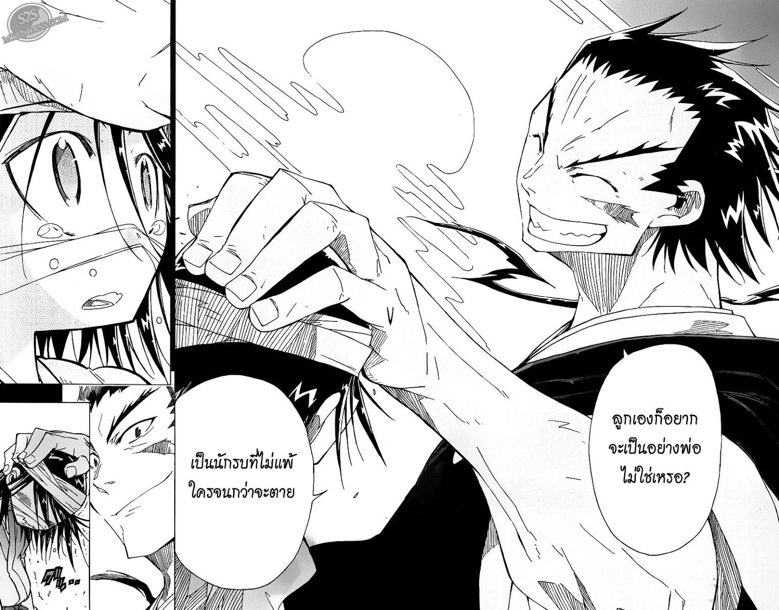 Joujuu Senjin!! Mushibugyo 1 TH ไปล่ะนะ!  หน้า 45