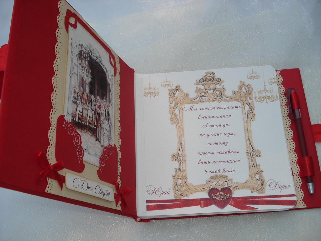 Книга пожеланий на свадьбу своими руками фото мастер класс