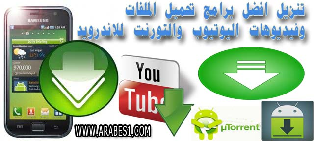 Best android-download-managers-Android-for-YouTube-torrent