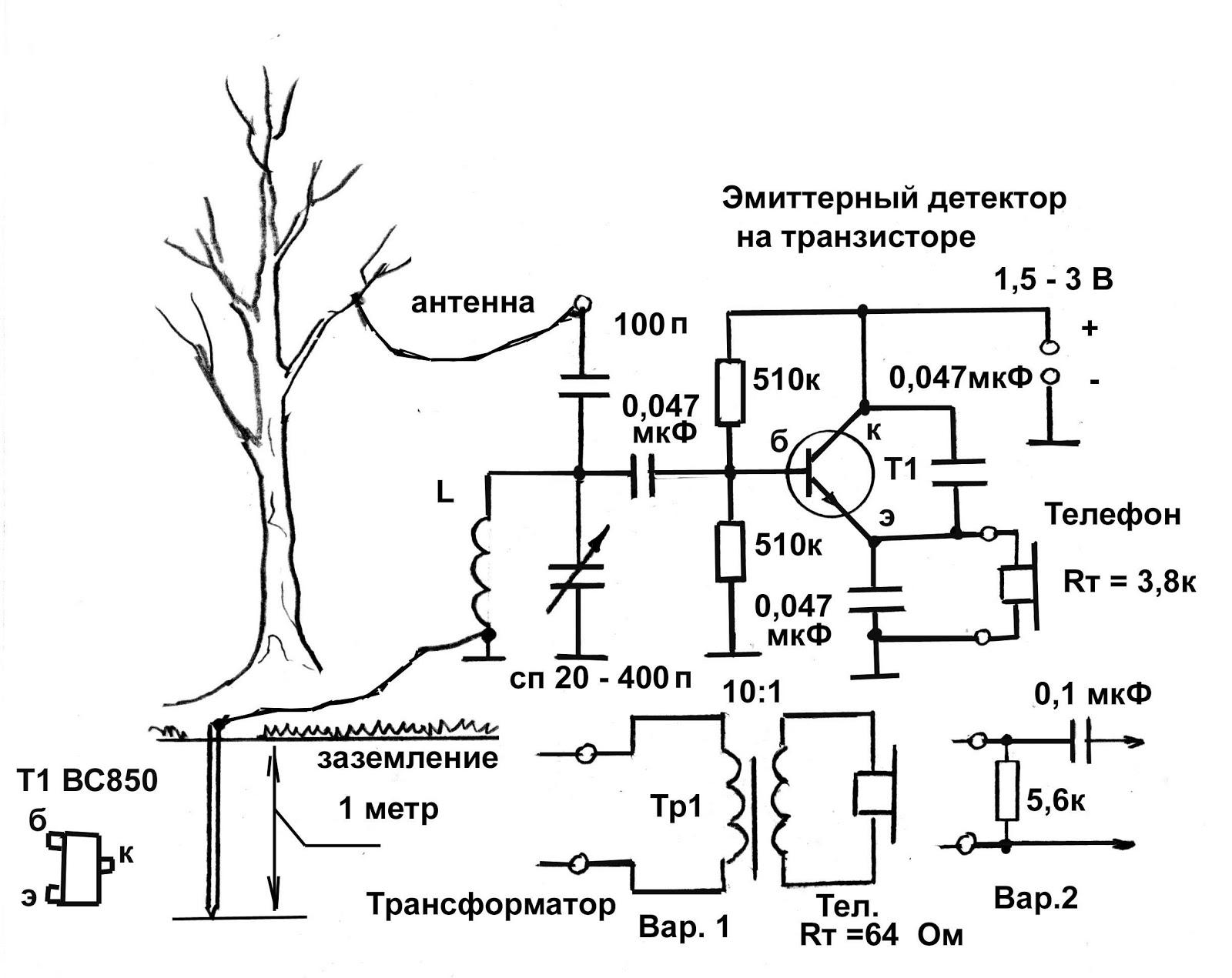 схема приемника прямого усиления на старых транзисторах