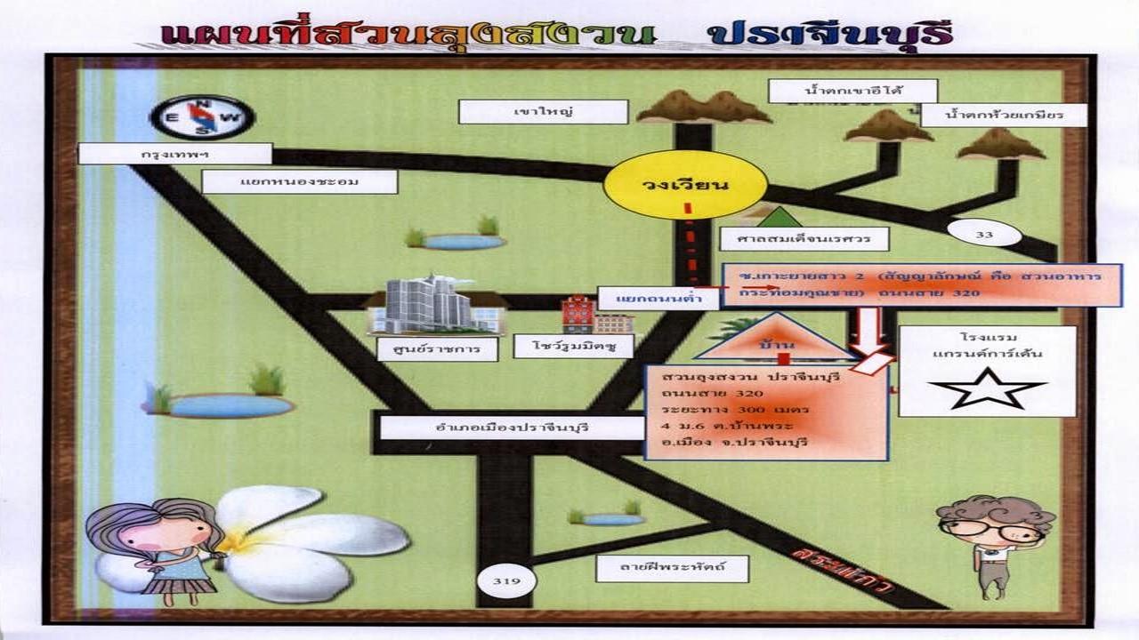 """แผนที่  """"สวนลุงสงวน""""  (จุดที่  1)"""