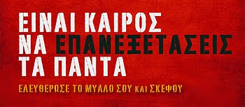 Ώρα τώρα να σκεφθείς το μέλλον!