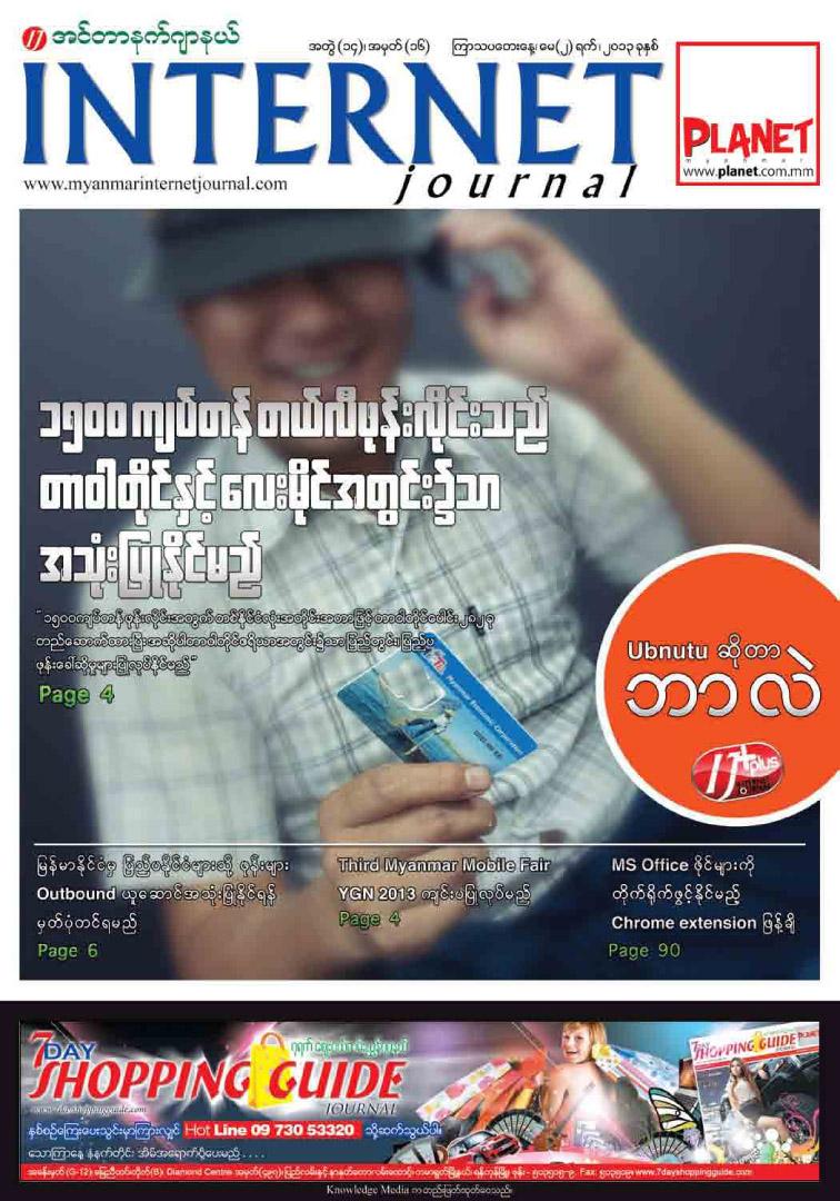 Как сделать свой журнал в интернете 383