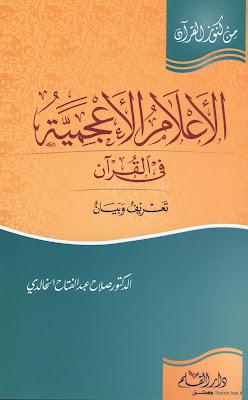 حمل كتاب الأعلام الاعجمية في القرآن - صلاح الخالدي