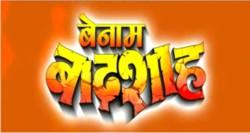Benaam Badshah (2013) Bhojpuri Movie Trailer
