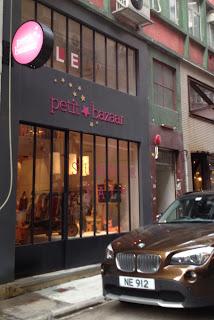 上環にある<petit bazaar>