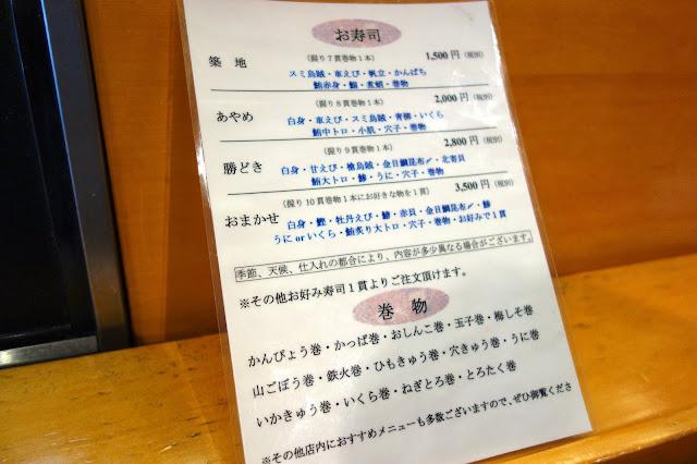 Tsukiji Fish market tokyo sushidai sushi dai price menu