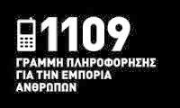 1109:ΓΡΑΜΜΗ ΠΛΗΡΟΦΟΡΗΣΗΣ ΓΙΑ ΤΗΝ ΕΜΠΟΡΙΑ ΤΩΝ ΑΝΘΡΩΠΩΝ