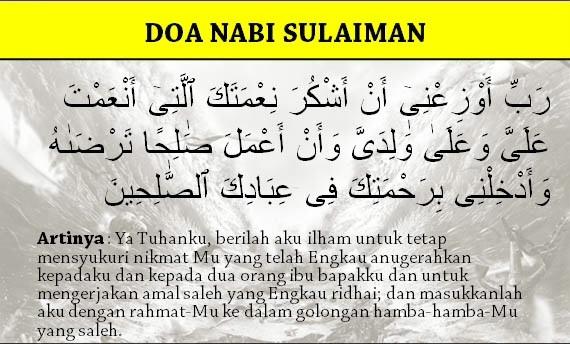Doa nabi Sulaiman a.s